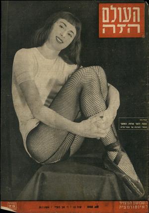 העולם הזה - גליון 665 - 20 ביולי 1950 - עמוד 1  