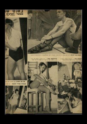 העולם הזה - גליון 665 - 20 ביולי 1950 - עמוד 10   ב א /ט מאחורי הקלעים רפורטז׳ה הסוסים ככר רוקדים — עוד מעט תצטרף גם היא למחול. ׳הלבשה כללי — ״הכוכבים הקטנים״ מתאפרים, צחוק, הערות, מתיחות ומעט רכילות צרפתית.