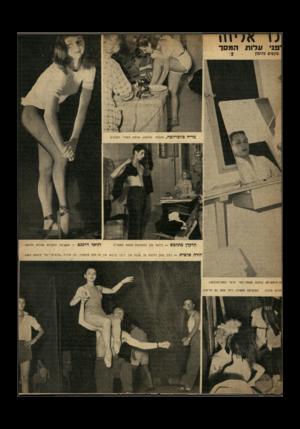 העולם הזה - גליון 665 - 20 ביולי 1950 - עמוד 11   המסר מקסים סלומון מ רי ה בזוברזובה, מנהלת הרקדן מתלכש •ת הראשיות, בוחנת עצמה לפני הרגע הגדול. הראי בתא־התלבשה, המוסיקה תתחיל, ויחד אתה גם הריקוד. הז ר ה פ ר טי