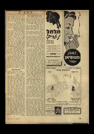 העולם הזה - גליון 665 - 20 ביולי 1950 - עמוד 12 | למשטרת בדרכם יחד אתו נעצרו עוד שני אנשים ״שהס תובבו״ סביבו, האחד אזרח ישראלי והשני עולה חדש. … בינתים התחקו השוטרים על עקבות שלושה עולים חדשים שבאו במגע עם