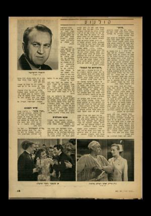 העולם הזה - גליון 665 - 20 ביולי 1950 - עמוד 13   קולנוע פינקי הוא כנוי לנערה ורודת־דם, שחציה כושית וחציה לבנה. וזאת היא אחת הבעיות החמורות של אמריקה, בעקר במדינות הדרים. הוליבוד, שהתעלמה עד השנים האח רונות