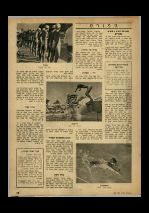העולם הזה - גליון 665 - 20 ביולי 1950 - עמוד 15   ספורט־המ -במי עבורי שתי מטרות נעלות הציבו לנגד עי ניהם בעונה זו שחייני ר,״מכבי״ .הא חת — ד,״מכביד הריהי משותפת (כך י ש להניח, לפחות) לרבים אחרים, אך השניה