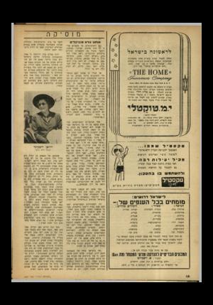 העולם הזה - גליון 665 - 20 ביולי 1950 - עמוד 16   מוסיקה אנחנו נורא מוסיקלי לראשונה בישראל החלה לפעול עתח באר׳ן. אחת מהאדיתת שבחברות הבטוח בארצותהברית ובעולם כולו. שנוסדה מלפני כ 100 שנה. והיא: .הום אינשורנס