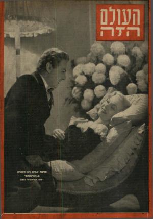 העולם הזה - גליון 665 - 20 ביולי 1950 - עמוד 20  