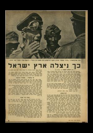 העולם הזה - גליון 665 - 20 ביולי 1950 - עמוד 3   רומל באל־עלאמיין :״החייל בשמש״ שהגיע כמעט לתל־אביב, גהנה מאמונו של היטלר -והתאבד אחרי שקשר קשר להרגו.״ כך ניצלה ארץישראל מאת הפרשן הצכאי של ״העולם הזה״ הנחות