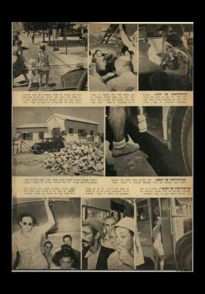 העולם הזה - גליון 665 - 20 ביולי 1950 - עמוד 5   הנוסעים הנהג 1 נקודת״הראווז של עמדו בתור. בכל זאת לא הכינו את פרוטו־תיהם. עתה הס מצטופפים מסביב לכסא הנהג, הנהג... אשם? מי בארנקיהם. ומפשפשים נקודת־הראות של