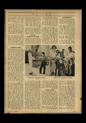 העולם הזה - גליון 665 - 20 ביולי 1950 - עמוד 6   היא! ,באי פרופסור ג׳ימס מקדונלד אינו כיום השגריר האמריקאי היחיד בישראל. ב ימים אלה הגיעה לארץ ברברה פוסטר והיא שגרירה רשמית לישראל של גלנס פולס, עיירה בת 20