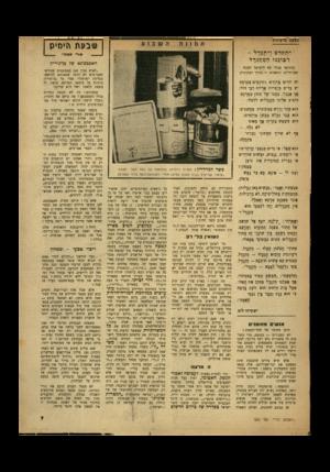 העולם הזה - גליון 665 - 20 ביולי 1950 - עמוד 7   כמעט ברצינות תמונת השבןע שבעת ק ־ד ש: ו•י !ת ג—ד ל - נד ל רבוננו הסק האסמכתא של בף גוריון (עתונאי אנגלי בא לישראל לבקש יש יורים בן־תיס ותוקעים בם־סם .יש?לים