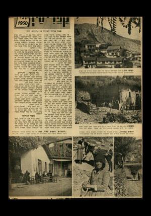 העולם הזה - גליון 665 - 20 ביולי 1950 - עמוד 8   גרימני״ בדרכי על ספון ״פיליפו מחיפה לקפריסין, אמר לי הקצין הרא שון :״דע׳ קפריסין היא ארץ הפר דוכסים. כדאי לך, לפני שאתה יוצא לסיורך, לעלות להרים, כדי לנוח שם