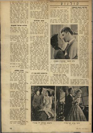 העולם הזה - גליון 666 - 27 ביולי 1950 - עמוד 13   ״סליחה, טעות במספר״ לה מי היא אותה אשד, שמתנכלים לחייה. אנאטול ליטבאק איננו במאי גדול ; הוא במאי מצוין. סרטיו, החל מ״ מאי ירלינג״ הבלתי־נשכח (תוצרת צרפת)