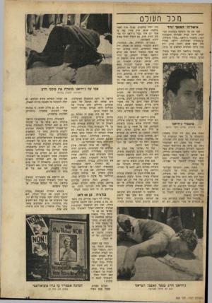 העולם הזה - גליון 666 - 27 ביולי 1950 - עמוד 15   מכל העוד איטליה: המסר •ורד לפני זמן מה הופיעה בעחונות העולמית ידיעה קצרה שעוררה התעדנות רבה: סלבטור ג׳וליאנו ,״מלך״ סיציליה, שהמשטרה האיטלקית רודפת אחריו מזה