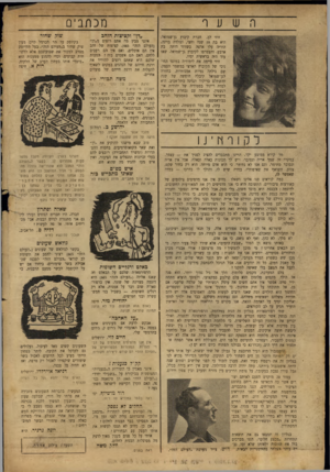 העולם הזה - גליון 666 - 27 ביולי 1950 - עמוד 2   מכתבים זוזי לב, חברת קיבוץ גן־שמואל, היא בת 18 שנה וחצי, ונולדה בוינה. הוריד, עלו ארצה כשזוזי היתר, בת ארבע׳ והצטרפו לקיבוץ גן־שמואל, שאז עוד היה בראשית ימיו.