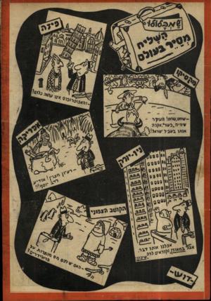 העולם הזה - גליון 666 - 27 ביולי 1950 - עמוד 20  