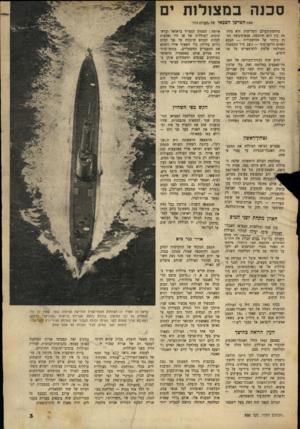 העולם הזה - גליון 666 - 27 ביולי 1950 - עמוד 3   סכנה במצולות ים מאת הפרשן הצכאי מלחמת־העולם השלישית היא מלחמה בין הים והיבשה. צבא־היבשה החזק ביותר של ההיסטוריה — הצבא האדום הרוסי־סיני — ניצב מול המעצמה