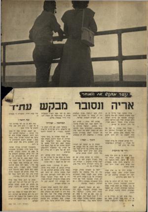 העולם הזה - גליון 666 - 27 ביולי 1950 - עמוד 4   אריה ונסובר מבקש אריה ונסובר, צעיר עירוני בן ,24 פקיד בחברת החשמל, הוא אחד מרבבת הצעירים שהקימו את מדינת ישראל. היום, שנתיים אחרי קום המדינה הזאת, עומדים אריה