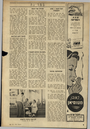 העולם הזה - גליון 666 - 27 ביולי 1950 - עמוד 6   במדינה הפר לנ ג ב -פרט למש טר ה הפך מאז כבש צבאנואת הנגב שטח זה של המולדת לא רק נושא למחזות׳ שירים וצ׳יזבאת, אלא גם חזון לעתיד. ט .11.א. לאמריקה מטוסים משובחים