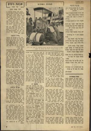 העולם הזה - גליון 666 - 27 ביולי 1950 - עמוד 7   כמעט ברצינות ב זיזנ הטו דב ה(מספר רב של שעונים מוברחים נתפס בקופסאות של בשר משומר — מן העתונות). תמונת טיבעת העזיגז השבוע אוד• אבנר לפיד שאינו בוער קבוצת נוער,