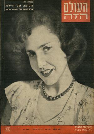 העולם הזה - גליון 667 - 3 באוגוסט 1950 - עמוד 1 |