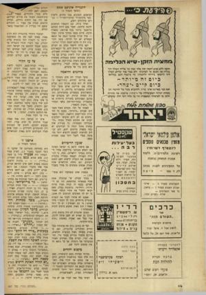 העולם הזה - גליון 667 - 3 באוגוסט 1950 - עמוד 14 | הונגריה אוגוסט 1950 מחש בי ה הזקן ־ עויא (המשך מעמוד )3 הגרמנים הנסוגים נבנו מחדש, לרבות גשר מרגיטהייד ופרנץ־יוזפהייד — גשרים מודרניים ויפים. ואילו בודה, שש