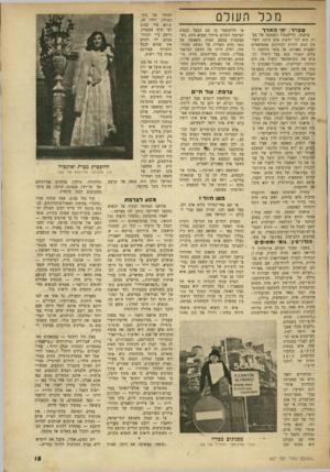 העולם הזה - גליון 667 - 3 באוגוסט 1950 - עמוד 15 | נזכל רז ע 1ל 0 ספרד: חי המרר פראנקו, הדיקטטור השמנמן של ספרד, הוא לכל הדעות אדם פיקח. לשלטון הגיע הודות לכידונים פאשיסטיים ופצצות נאציות. אך בימי מלחמת העולם