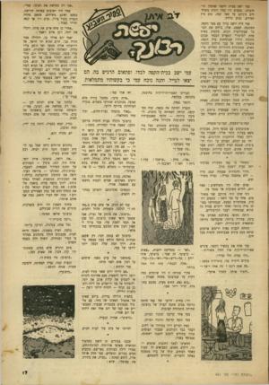 העולם הזה - גליון 667 - 3 באוגוסט 1950 - עמוד 17 | עמי ישב בבית הקפה שבקרן הרחובות; מסביב היו כמה זוגות משוחחים ביניהם על ספל קפה׳ כוס מיץ תפוזים, גביע גלידה. עמי היה יושב בודד עם ספל הקפה, המכוסה קצפת, שלו,