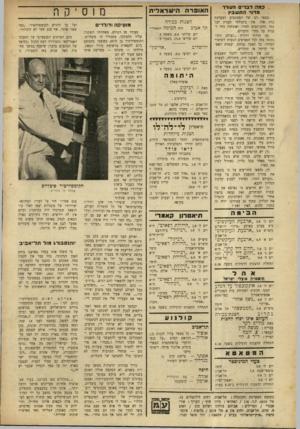 העולם הזה - גליון 667 - 3 באוגוסט 1950 - עמוד 18 | כמה דברים מעורר מדור התשבץ מספר רב של ־המכתבים למערכת כוון אלי. אין ביכולתי לענות לכל אחד מהכותבים לחוד׳ ואשתדל בזה לענות על עקרי הדברים. (א) תודתי ותודת
