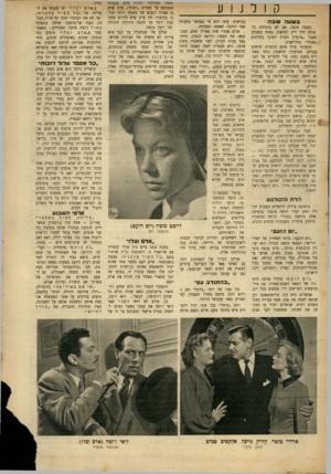 העולם הזה - גליון 667 - 3 באוגוסט 1950 - עמוד 19 | בקיצור, דהו סרט שיש לדרוש ממני קצת יותר מן הרמה הירודה הרגילה של יומן כרמל. … כן, מדוע לא לואי ז׳ובה? שאל יומן ״כרמל״ כבר אינו יכול להפ לואי ז׳ובה את עצמו כאשר