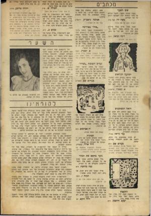 העולם הזה - גליון 667 - 3 באוגוסט 1950 - עמוד 2 | סכתביס שוב השער בענין תמונת השער, לדעתי תצלום של בחור ובחורה יהיה לשביעת רצונם של שני הצדדים. משה ליו, שבי ציון בשבוע הבא, אן שא אללה. אינני מבין מדוע בכלל