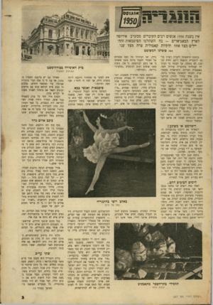 העולם הזה - גליון 667 - 3 באוגוסט 1950 - עמוד 3   להגישהלום, תחנת הגבול ההונגרית, מיד מושכים את תשומת לבי, שני דברים, — סיסמאות קומוניסטיות ענקיות עם תמונות של סטאלין וראקושי( ,המנהיג הקומוניסטי ההונגרי)