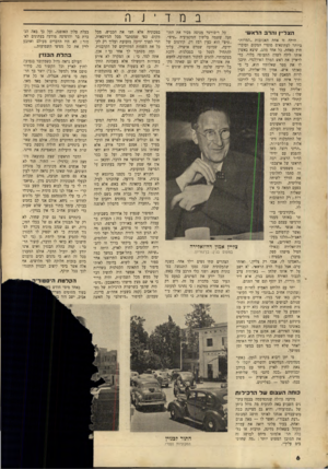 העולם הזה - גליון 667 - 3 באוגוסט 1950 - עמוד 6 | ב הצליין והרם הראש כל ריפורטד מנוסה מכיר את התופעה ששמה בלשון המקצועית ״טיפ״. ,טיפ״ הוא כעין רמז דק, קורטוב של ידיעה, שמועה שטרם אושרה. עליך להתחיל לטפל בו
