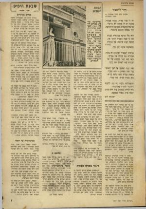 העולם הזה - גליון 667 - 3 באוגוסט 1950 - עמוד 7 | כמעט ברצינות להסעיר חדר • 8 * : שב ע ת תמונת השסע אלמוני פלש׳ לחדר אמבטיה — מתוך העתונות. •ש לי דזדר אדיר, ה;?ה ׳שבעיר. אקנם יש לו מך אה לא נו׳רמלי, אך;אים התן