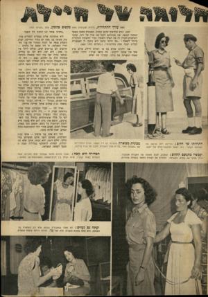 העולם הזה - גליון 667 - 3 באוגוסט 1950 - עמוד 9 | ובכן, הגיע סוף־סוף הרגע הגדול. המכונית מחכה בשער המחנה הצבאי, אנו ממתינים לקבל את פניה של רחל, שחבר השופטים העניק לה את הפרם הראשון עבור התשובה המקורית ביותר