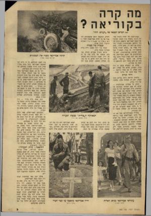העולם הזה - גליון 668 - 10 באוגוסט 1950 - עמוד 3   צבא אסיאתי ניצח את הצבא ה״לבן״ .סטאלין הוכיח שוב את כשרונו החתולי להתקרב אל אויבו בשקט ולהרגו בתנועה מהירה אחת, מתוכננת ומחושבת להפליא.