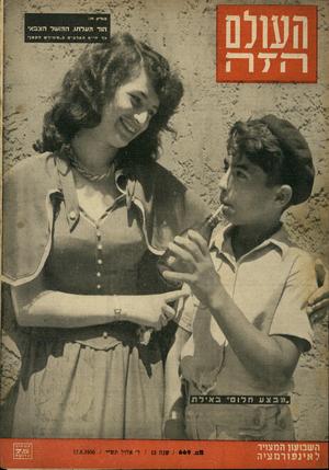 העולם הזה - גליון 669 - 17 באוגוסט 1950 - עמוד 1  