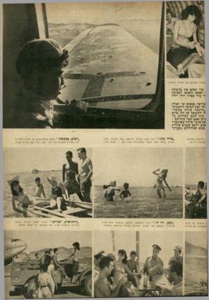 העולם הזה - גליון 669 - 17 באוגוסט 1950 - עמוד 11   !ושרת לשמואל את חגורת הבטחון. כדי למלא את בקשתה ן לאמא והאמא הסכימה ר עליו כאילו היה ילדה שלושה במטוס של חכרת יתה זאת הטיסה הראשונה ״הרגשה מוזרה בקיבה״ •ה
