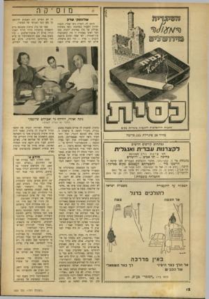 העולם הזה - גליון 669 - 17 באוגוסט 1950 - עמוד 12   מוסיקה שדונסה׳ שלה היתד, לה, לזמרת נינה ואלרי, הזכות להיות ולפעול במחיצתו (ואף בשיתוף פעולה) של בלה בארטוק המנוח. בסך הכל ראינו באמנית זו מין קומבינציה