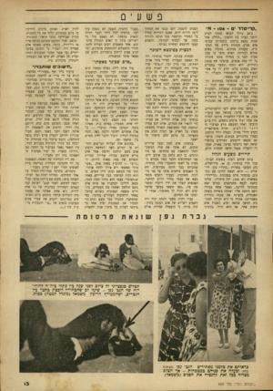העולם הזה - גליון 669 - 17 באוגוסט 1950 - עמוד 13   פשעי 0 ״ ק ד ״ סדדס ־ 1*1 - 106״ ב־ 20 ביולי הביאו עתוני הערב ידיעה קצרה בזו הלשון :״הלילה אחר חצות נמצא ברחוב בוסטרוס שביפו אדם פצוע. מכונית ניידת של המשטרה,
