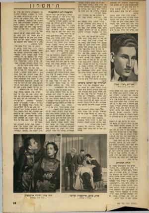 העולם הזה - גליון 669 - 17 באוגוסט 1950 - עמוד 15   קארייריסטים הדואגים רק לשלטונם. האלטרנאטיבה היא כי הם טפשים. שהרי הוא צדק והם לא. ו״ישוב״ זה הניח לאנשים כאלה להנהיגו׳ ולא עוד אלא ששמם בראש מדינתו. ראשית מודה
