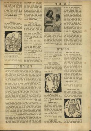 העולם הזה - גליון 669 - 17 באוגוסט 1950 - עמוד 2 | ה״זקך והמלכה קראתי במדורו של יצחק שדה ״שמועות ועובדות״ ש״העולם הזה״ הצליח להגיש לקהל תמונה פיקאנטית במיוחד של מלכת היופי הישראלית.
