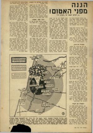 העולם הזה - גליון 669 - 17 באוגוסט 1950 - עמוד 3   ה ג נה מפני האטנם מאת הפרשן הצבאי של ״העולם הזה״ בעוד היחידות המובחרות ביותר של הצבא האמריקאי המשיכו לספוג מכות מידי הצבא ה״פרטיזני״ של קוריאה הצפונית׳ הכריז