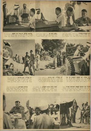 העולם הזה - גליון 669 - 17 באוגוסט 1950 - עמוד 5   •ידם האבודה מתחיל — צבי אלפלג, ממשלה בזעיר אנפין, מקבל מעוזריו דו׳׳ח על הנעשה. וולף גולדמן (משמאל) ,קצין המבס, אחראי על מניעת הברחות מעבר לגבול המשולש הגדול.