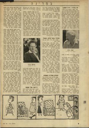 העולם הזה - גליון 669 - 17 באוגוסט 1950 - עמוד 6 | יעקב זרובבל (בשל זקנו קוראים לו לאלוף יצחק שדה מלאו 60 שנה. לאורך ימים. אלוף יצחק שדה, מייסד הפלמ״ח, בעל הזקן, הוא דמות פופולרית מאד, חביבה מאד, ומפורסמר, מאד