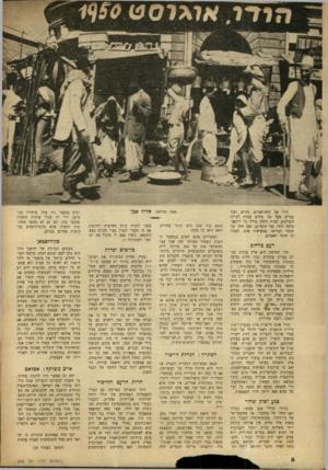 העולם הזה - גליון 669 - 17 באוגוסט 1950 - עמוד 8   הודו של המהראג׳ים, פקרא, וציו נמרים מעל גבי פילים עברה לעולם הקולנוע. כמוה הלכה בדרך כל רומאנטיקה הודו של קיפלינג, אבן החן של הכתר הבריטי. במציאות אינן. מעתה
