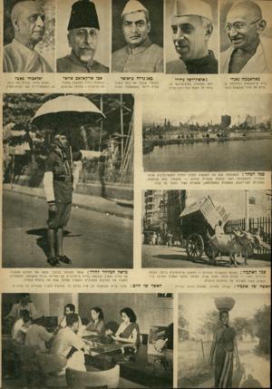 העולם הזה - גליון 669 - 17 באוגוסט 1950 - עמוד 9   מאהאטמה: אנדי נביא אי־האלמות המוחלטת ששילם את מחיר ההגשמה בדמו נ־אואהרלאל ניהרו ראש הממשלה הסוציאליסטי השומר על משטר בעלי ההון הגדול כאג׳נדרה פראזאד אכו