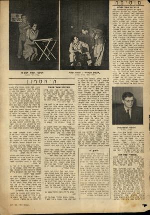העולם הזה - גליון 671 - 31 באוגוסט 1950 - עמוד 14    ״ שוסט ״ ענ ה אמן פרופוקייב הרוסי אינו זקוק לכספים האמריקאיים ...מצבו של המוסיקאי ברוסיה (כשם שמצבו של כל אמן אחר שם) הוא בכי טוב, כל שכן אחר שקיבל פרס סטאלין