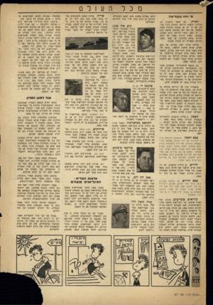 העולם הזה - גליון 671 - 31 באוגוסט 1950 - עמוד 7   להלכה שגריר רוסי בריפובליקה הצפונית, למעשה נציגו האישי של סטאלין בקוריאה.
