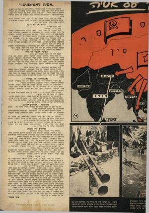 העולם הזה - גליון 672 - 7 בספטמבר 1950 - עמוד 9 | אך באפלת היאוש הביא להם מליוני האיכרים הדלים לא היו קומוניסטים. … המהפכה של אסיה לא היתד, מהפכה קומוניסטית. … אוד• אבנר ות גריל ה קומוניסטים ם השוטרים הבריטיים