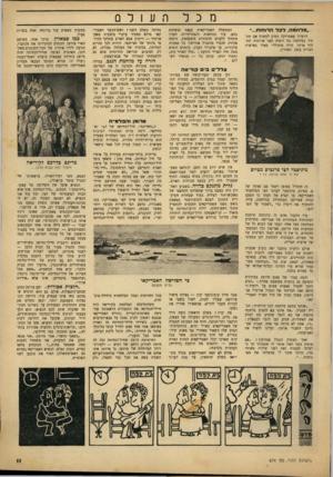 העולם הזה - גליון 674 - 28 בספטמבר 1950 - עמוד 11   כמו סטאלין. … יש לו מכונת־תעמולה שאינה נופלת במעט מזו של סטאלין. בכבוד רב, הרי ס. טרומן״.