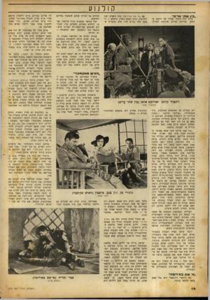 העולם הזה - גליון 675 - 5 באוקטובר 1950 - עמוד 14 | על צ׳רלס דרני מעלילים עלילת בגידה וריגול, אך הוא ניצל בעזרתו של עו״ד סידני קרטר (רונלד קולמן) ,חד־מוח ושנון אך מלנכולי ושיכור. קרטר מתאהב בעלמה לוסי ומקוה