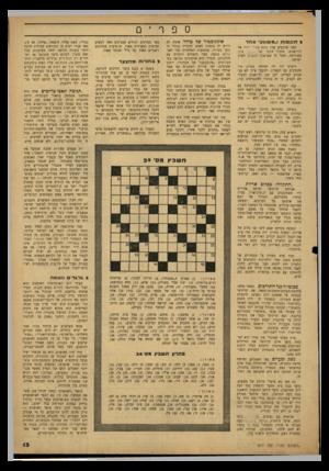 העולם הזה - גליון 677 - 19 באוקטובר 1950 - עמוד 13 | היה זה עם רדת החשכה ביום ,27.2.46 והאנשים היו אנשי אצ״ל שיצאו לחבל בשדר,־התעופה הבריטי בקסטינה ב אישור מטה־המיבצעים של ״תנועת המרי״ (ישראל גלילי, יצחק שדה,